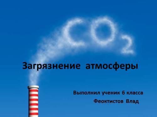скачать презентация загрязнение атмосферы