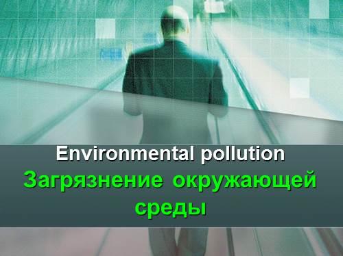 Загрязнение окружающей среды — Environmental pollution