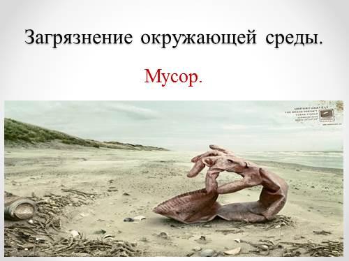 Загрязнение окружающей среды. Мусор.