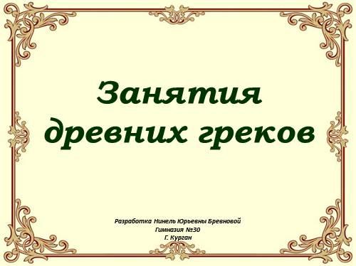 Занятия древних греков и Гомер