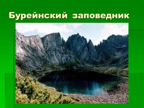 Заповедники тюменской области доклад 6411