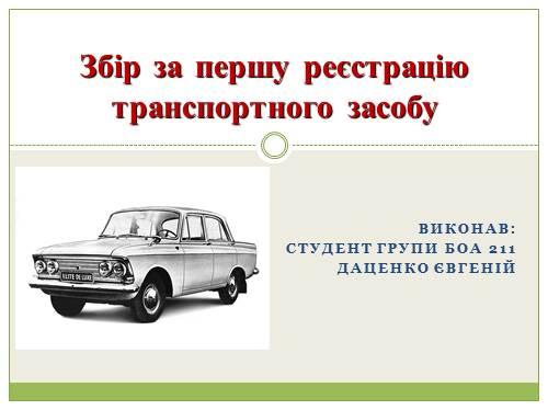 Збір за першу реєстрацію транспортного засобу