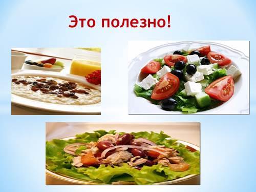 занятие здоровое питание