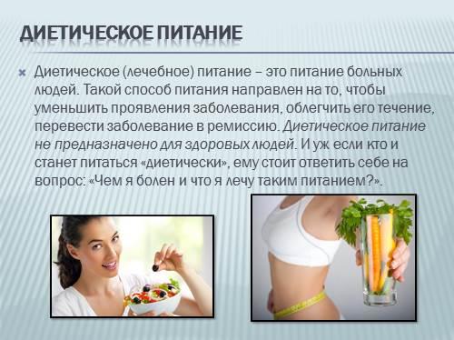 Презентации на тему диета