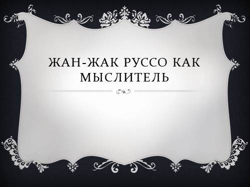 Жан Жак Руссо как мыслитель