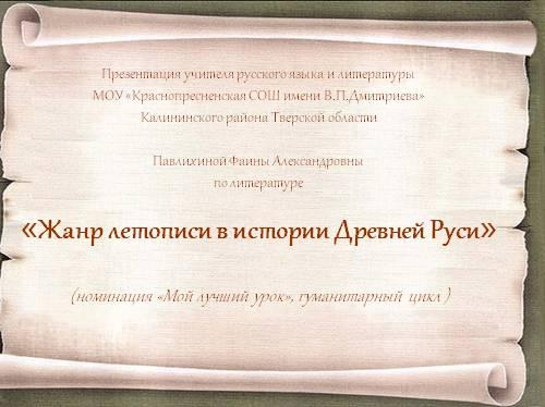 Жанр летописи в истории Древней Руси