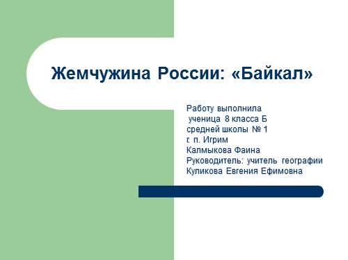 Жемчужина России — Байкал