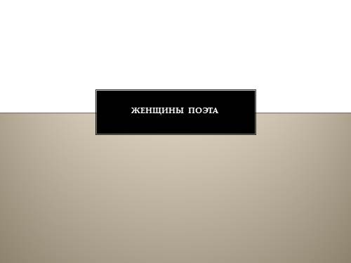Женщины поэта Сергея Есенина