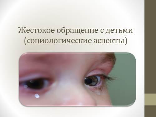 Жестокое обращение с детьми (социологические аспекты)