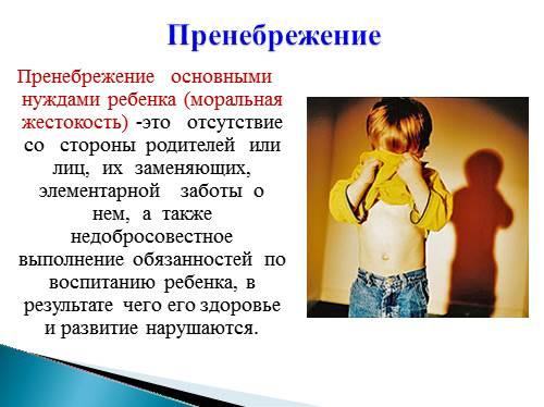 Воспитание детей родителями или лицами их заменяющими это