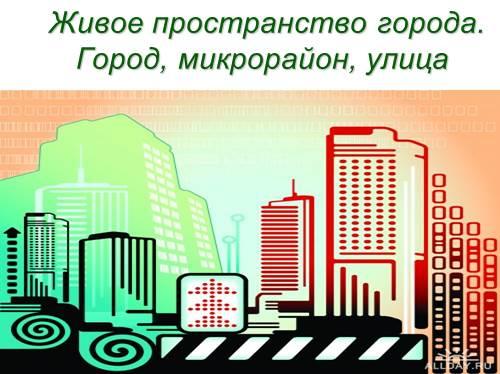 Живое пространство города. Город, микрорайон, улица