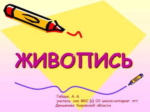 изо живопись: