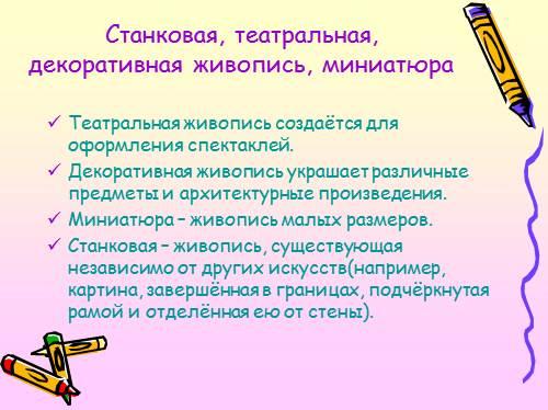 презентация живопись: