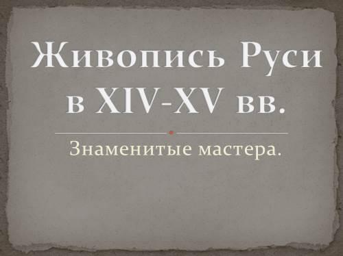 Живопись Руси в 14-15 вв.