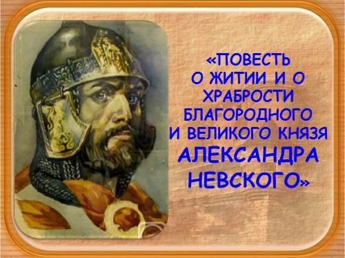 Жизнь Александра Невского