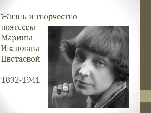 Жизнь и творчество поэтессы Марины Цветаевой