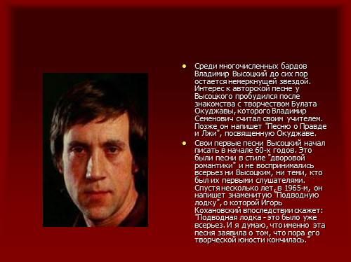 Песни из Кинофильма Вертикаль Высоцкий