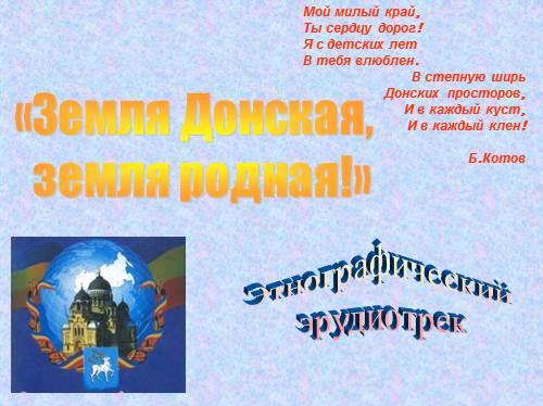 Земля Донская, земля родная!