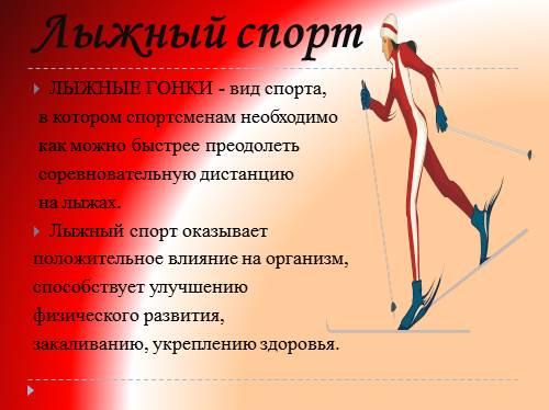 Презентация Зимние виды спорта класс ЛЫЖНЫЕ ГОНКИ вид спорта в котором спортсменам необходимо как можно быстрее преодолеть соревновательную дистанцию на лыжах Лыжный спорт оказывает