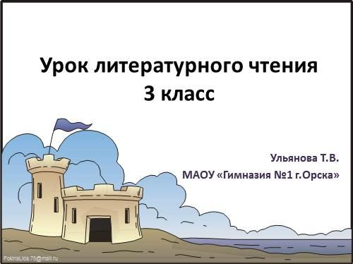 """Златовласка"" чешская сказка"