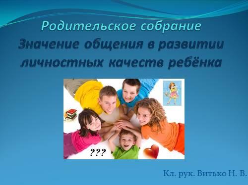 Значение общения в развитии личностных качеств ребёнка