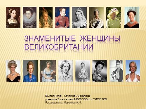 Знаменитые женщины Великобритании