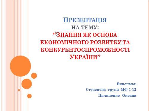 Знання як основа економічного розвитку та конкурентоспроможності України