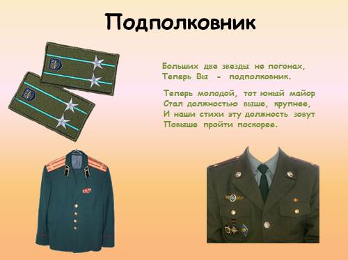 Для мужчин, открытки подполковникам