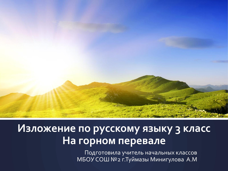 Изложение по русскому языку «На горном перевале»