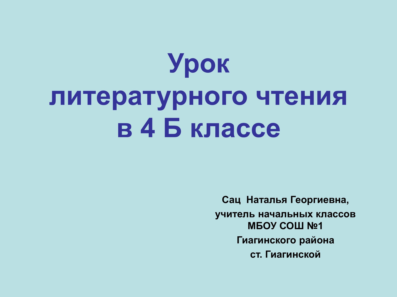 Презентация для урока чтения по произведению «Белолобый» А.П. Чехова