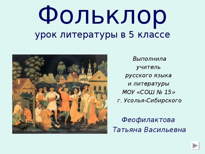 Презентация фольклор класс Слайды и текст этой презентации