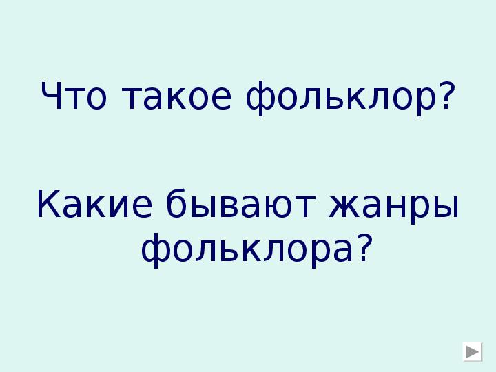 Презентация фольклор класс Что такое фольклор