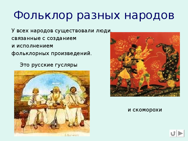 Презентация фольклор класс Фольклор урок литературы для 5 класса