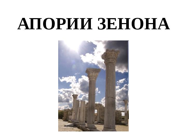 Апории Зенона