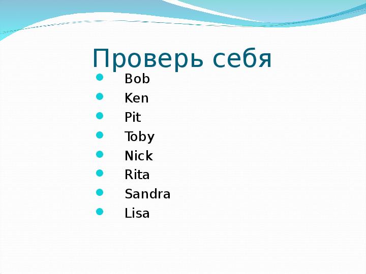 игры для знакомства на английском языке 6 класса