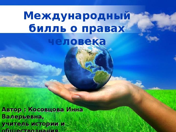Международный билль о правах человека