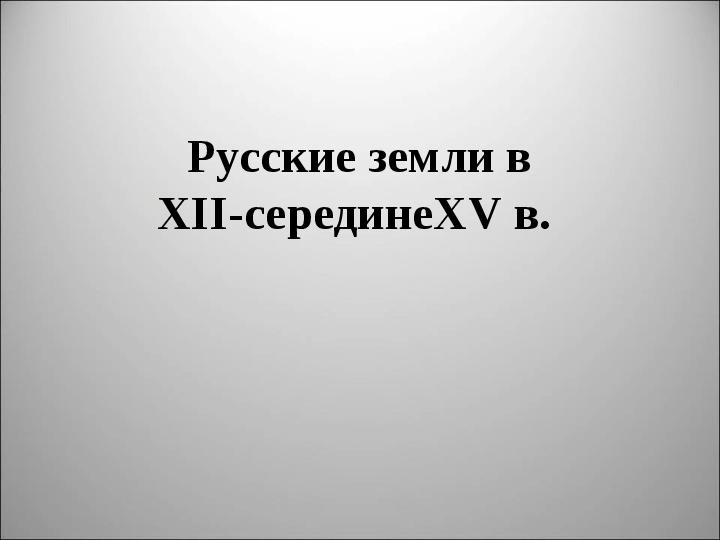 Русские земли в XII-XVII вв.