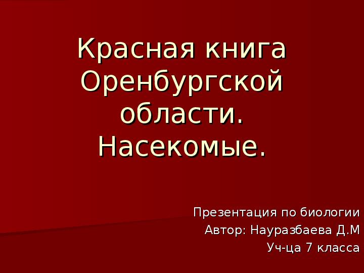 Красная книга Оренбургской области (насекомые)