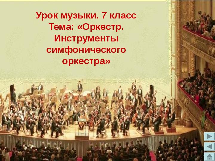 Оркестр. Инструменты симфонического оркестра.