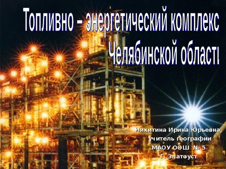 Топливно-энергетический комплекс Челябинской области
