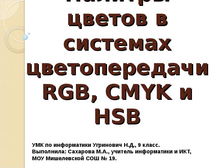 Палитра цветов в системах цветопередачи RGB, CMYK, HSB