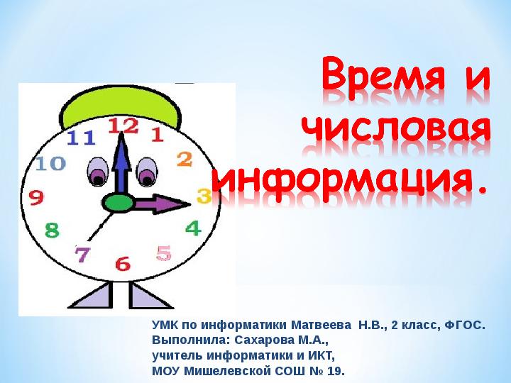 Время и числовая информация