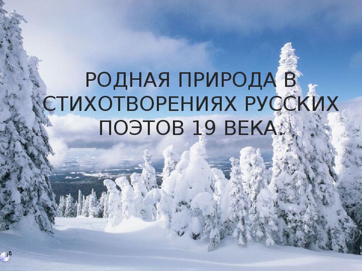 Родная природа в стихотворениях русских поэтов XIX века