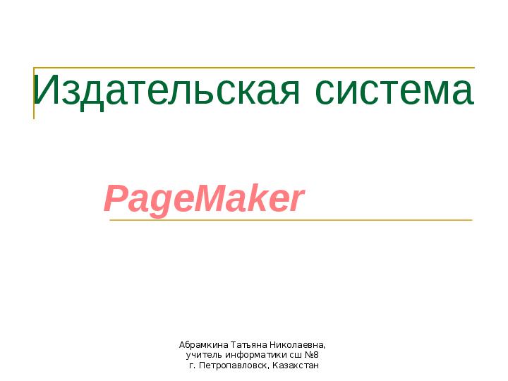 Издательская система PageMaker