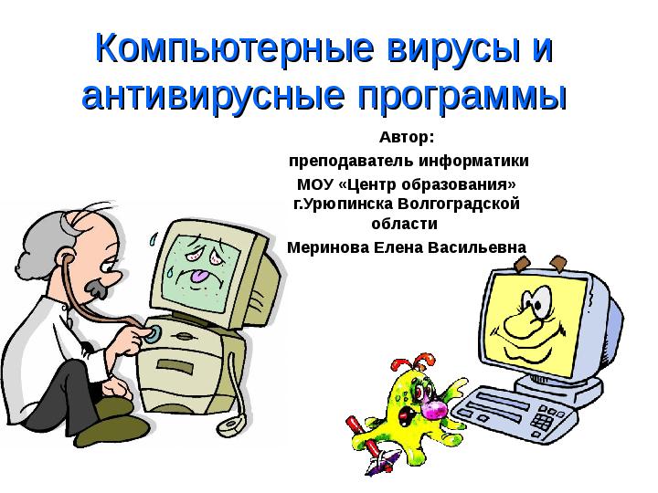 Компьютерные вирусы и антивирусные программы скачать презентацию