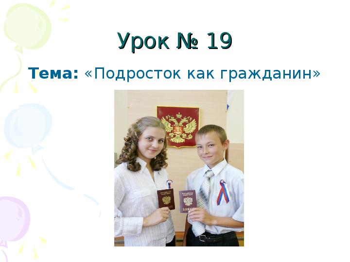 Подросток как гражданин