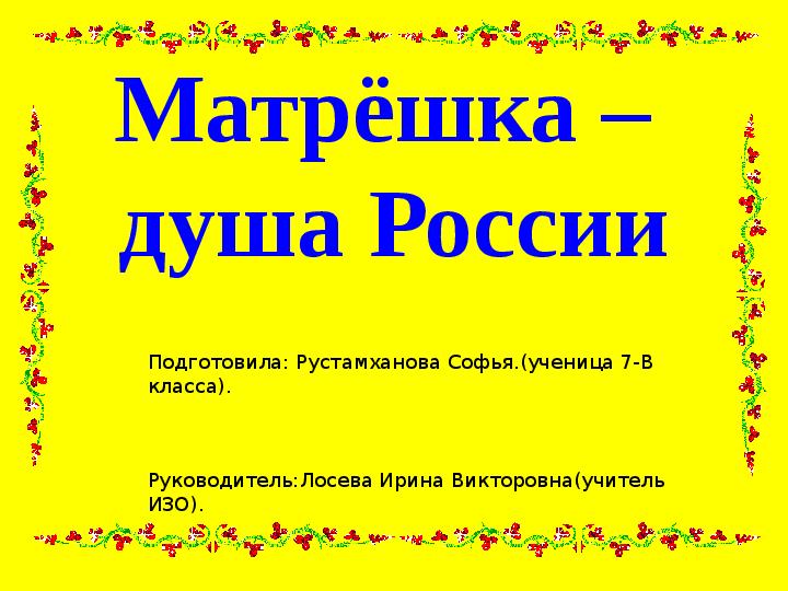 Матрёшка — душа России