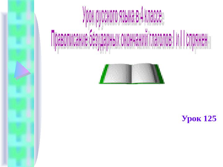 Правописание безударных окончаний глаголов 1 и 2 спряжения