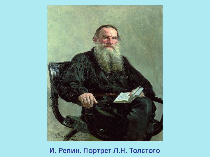 Севастопольские рассказы — Толстой