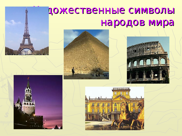Художественные символы народов мира мхк реферат 8365